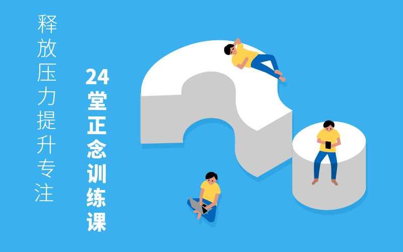 24堂正念训练课:提升专注减轻焦虑