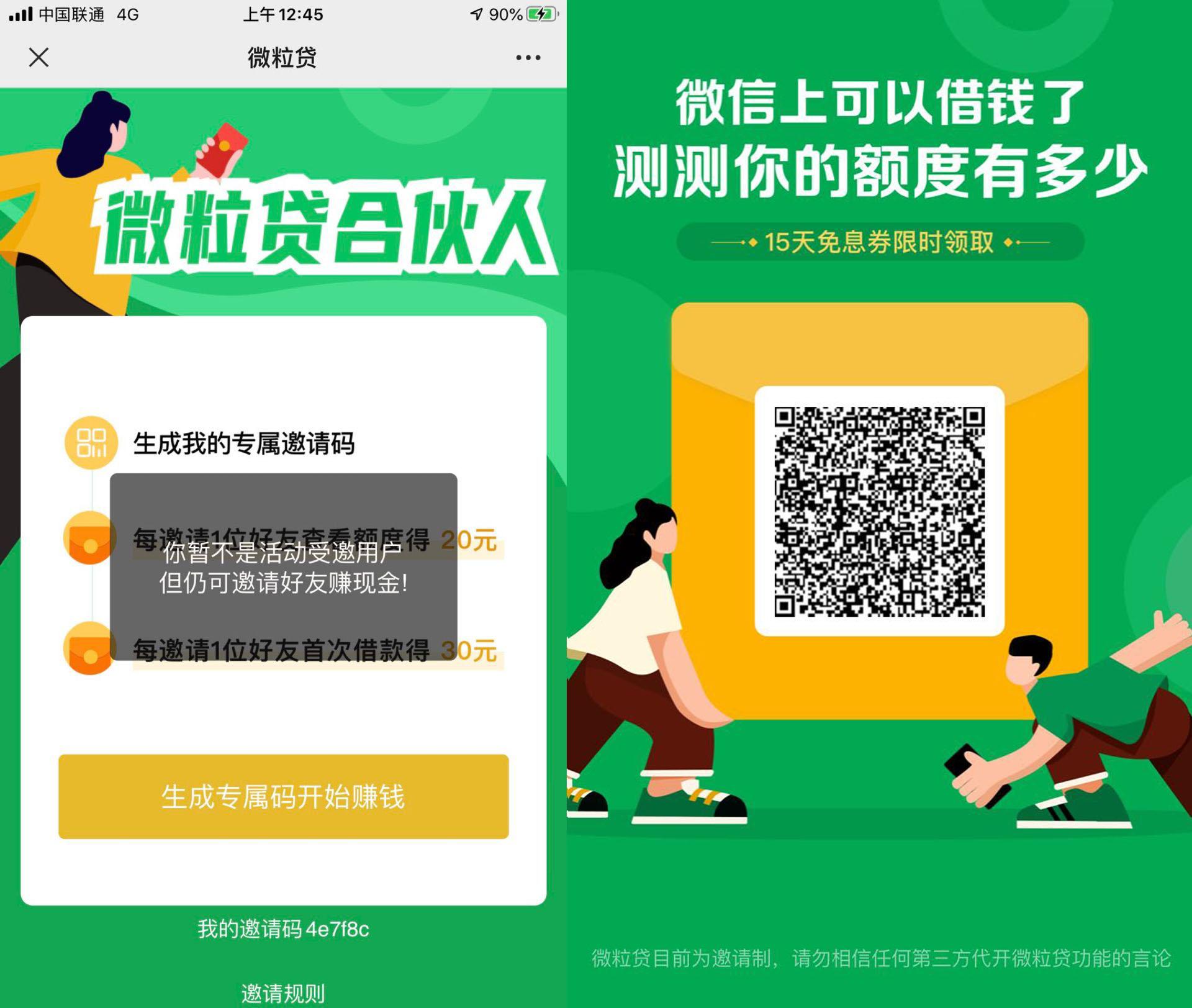 微粒贷专属邀请码内测撸20元微信红包