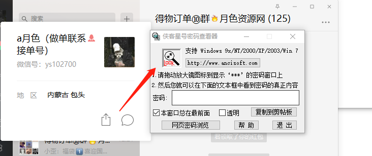 电脑隐藏密码星号查看器浏览器密码wifi都可以查