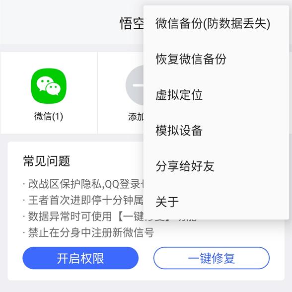 安卓悟空分身 朋友圈位置修改安卓10可用
