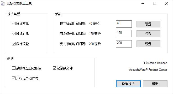 鼠标双击修正DoubleClickFix 鼠标电路修复