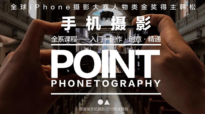 韩松手机摄影课:入门到创作 摄影大赛金奖