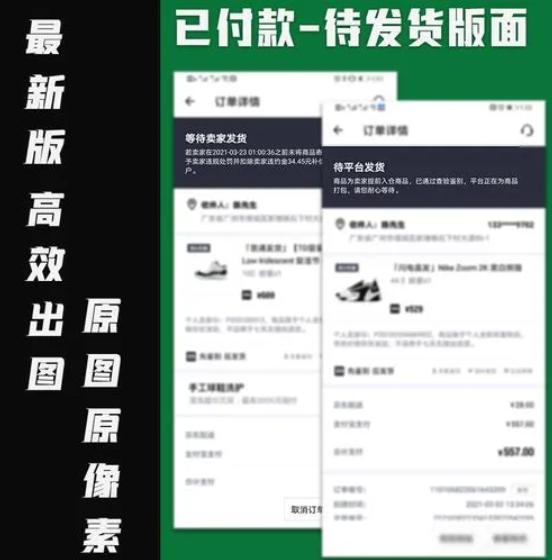得物订单截图生成器 毒app订单在线制作